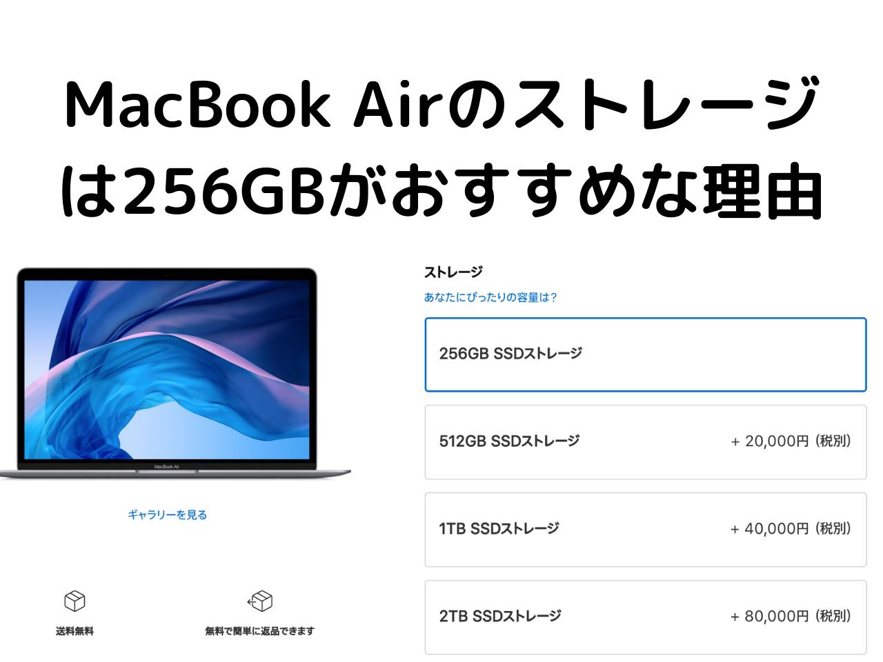 MacBook Airのストレージは256GBがおすすめな理由