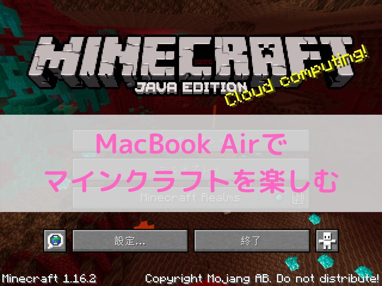 MacBook Airでマインクラフトを楽しむ