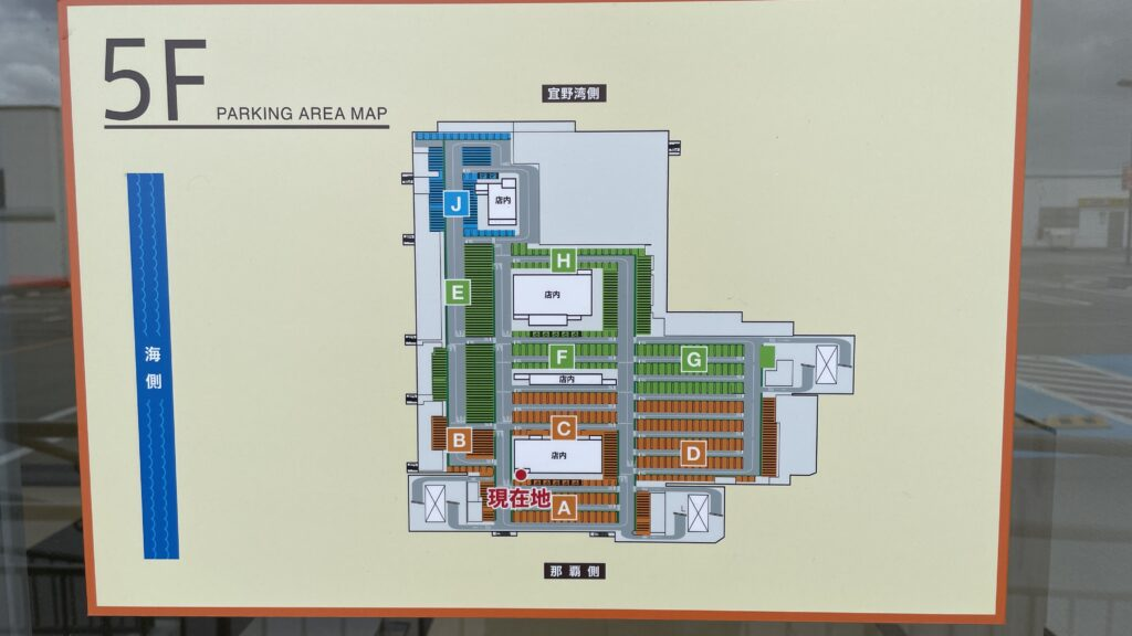全集中展(沖縄)のおすすめ駐車エリア