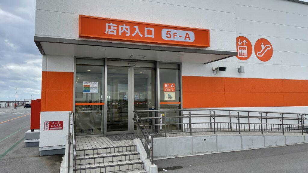 全集中展(沖縄)のおすすめ駐車エリアA