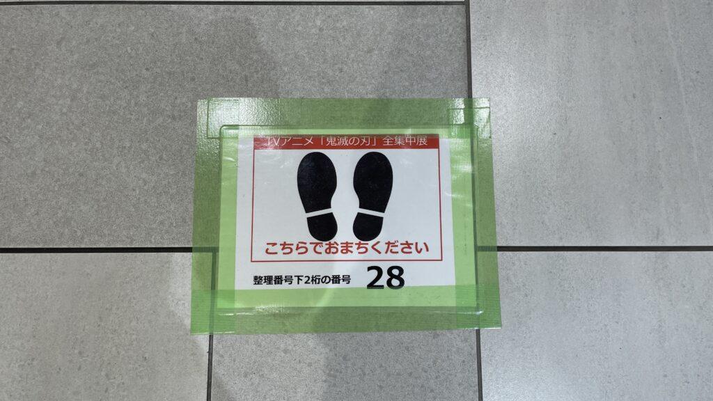 全集中展(沖縄)の並ぶ場所の注意点
