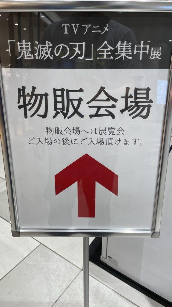 全集中展(沖縄)の物販エリアへの案内板
