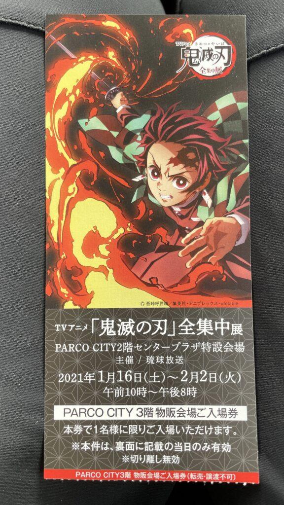 全集中展(沖縄)の物販エリアへの入場券