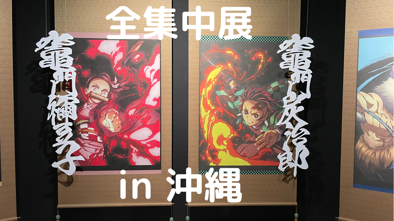 鬼滅の刃 全集中展(沖縄)のアイキャッチ画像